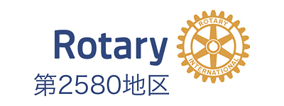 国際ロータリー 第2580地区 Rotary International District 2580